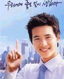 Diễn viên Won Bin