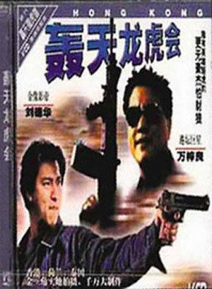 Bộ phim mà Lưu Đức Hoa bị xã hội đen ép tham gia. Ảnh: AF.