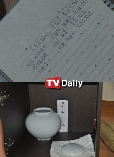 Lá thư của gia đình thủ phạm gửi đến đài truyền hình. Ảnh: Tvdaily.