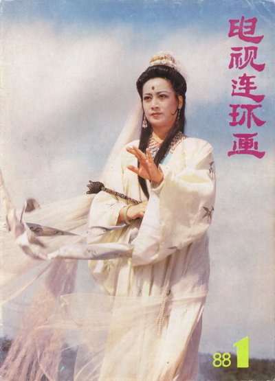 Tạo hình phật bà Quan âm trong Tây Du Ký 1986.