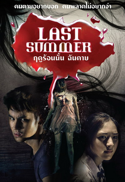 last-summer-5560-1379576809.jpg