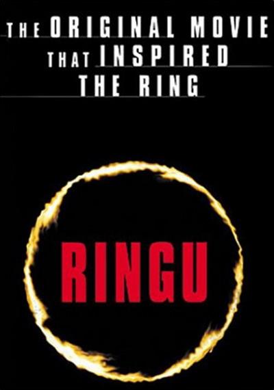 ringu-ver4-7466-1383097663.jpg