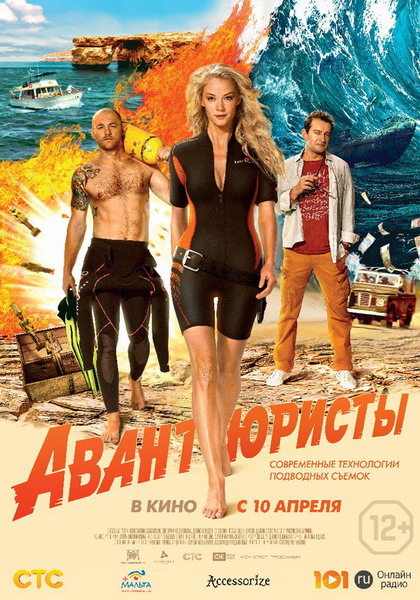 avanturisty-poster2-1303-1398854443.jpg