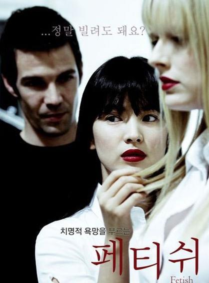 Song Hye Kyo trên poster Fetish. người có năng lực siêu nhiên có thể điều khiển được cơ thể của người khác, nhằm chiếm đoạt chồng của cô bạn hàng xóm