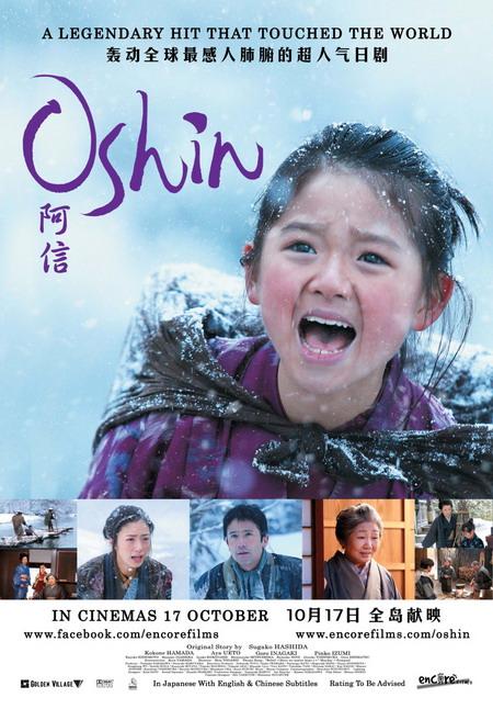"""Phiên bản điện ảnh của """"Oshin"""" được thực hiện từ chính phiên bản truyền hình năm xưa."""