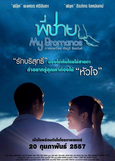 """""""My Bromance"""" là phim đồng tính Thái Lan gây sốt trên cộng đồng mạng thời gian qua."""