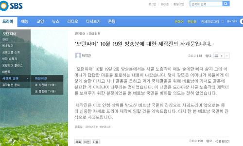 Đài SBS xin lỗi vì bộ phim có lời thoại 'xem thường cô dâu Việt'