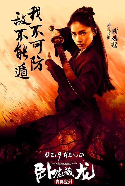 Phim Ngoạ Hổ Tàng Long 2: Mệnh Kiếm - Crouching Tiger, Hidden Dragon: Sword Of Destiny