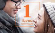 Danh sách độc giả nhận vé xem ra mắt phim 'One Day'