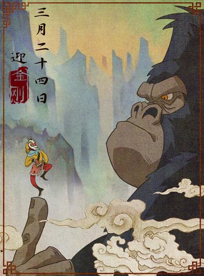 poster-khi-kong-gap-ton-ngo-khong-gay-sot