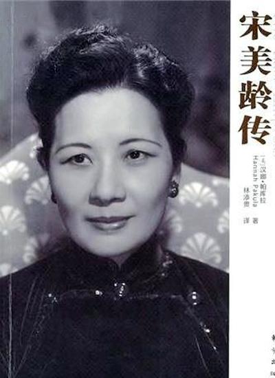 Hình ảnh bà Tống Mỹ Linh trên bìa cuốn sách The Last Empress: Madame Chiang Kai-shek and the Birth of Modern China của tác giả Mỹ - Hannah Pakula.