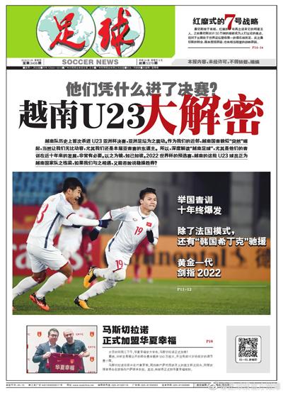 Trang bìa của tờ Bóng Đá (Trung Quốc) ngày 25/1. Ảnh: Weibo.