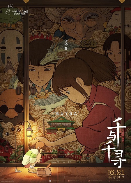 Poster phim ở Trung Quốc.