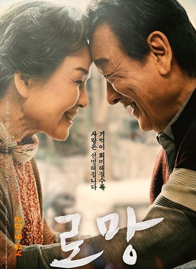 Poster phim Điều ba mẹ không kể (Romang).