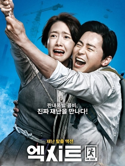 Phim của Yoona hút khán giả nhờ khai thác tiếng cười từ thảm họa - ảnh 3