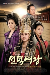 Queen Seondeok