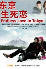 Endless Love In Tokyo
